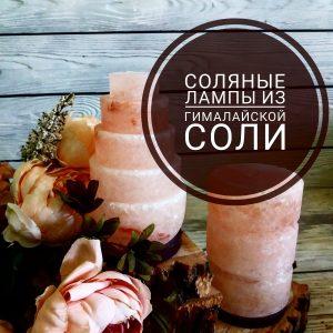Соляная лампа из розовой гималайской соли