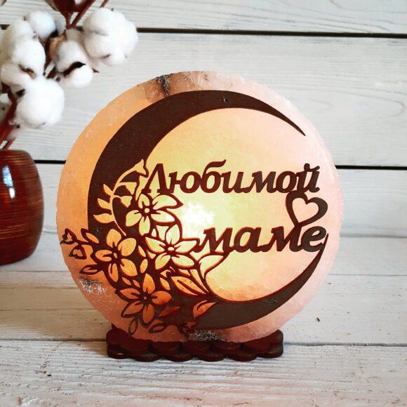 """Соляна лампа """"Коханій мамі"""" 3-4кг"""